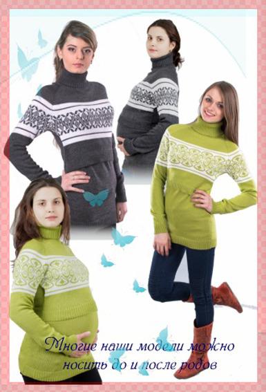 de8aa0a46590 В вязаной одежде для кормящих мам